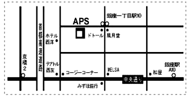 a piece of space APS へのアクセス
